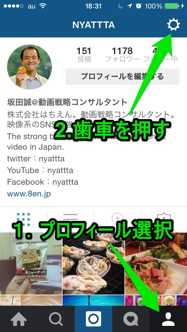 InstagramからFacebookページに投稿する手順1