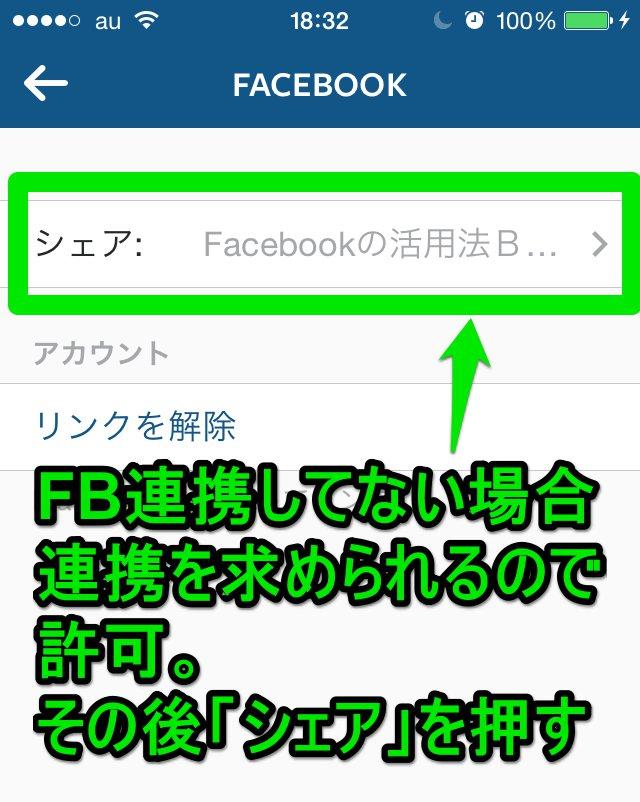 インスタグラムからFacebook連携