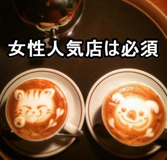 各務原市CAFFE CAROラテアート