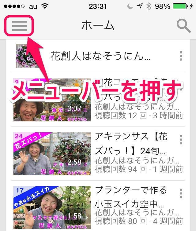 YouTubeアプリ、メニューバー