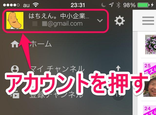 YouTubeアプリ_アカウント