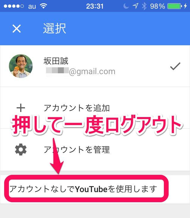 YouTubeアプリ_ログアウト
