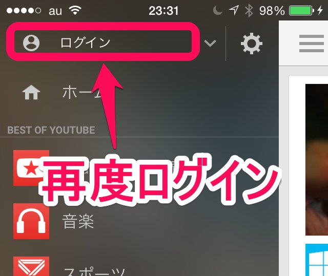 YouTubeアプリ_再ログイン