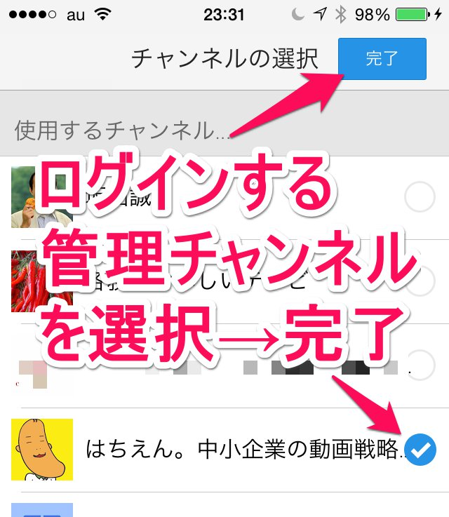 YouTubeアプリ_チャンネル切り替え