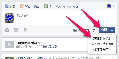 Facebookページ期間限定投稿の方法1
