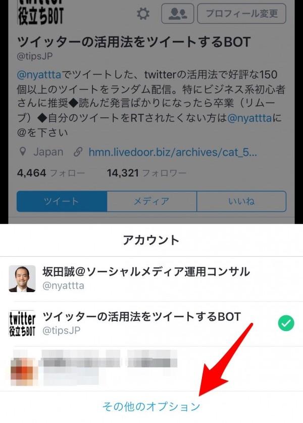 twitterアプリのアカウント切り替え