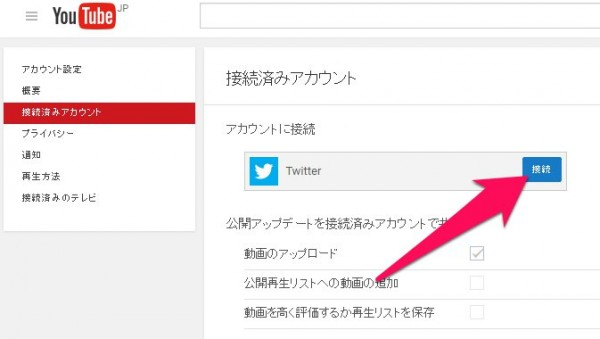 youtubeでtwitterに接続1