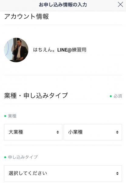 LINEアット7