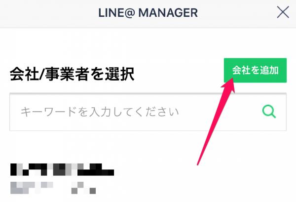 LINEアット2