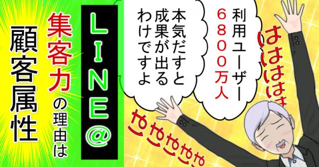 LINE@に本気を出して運用