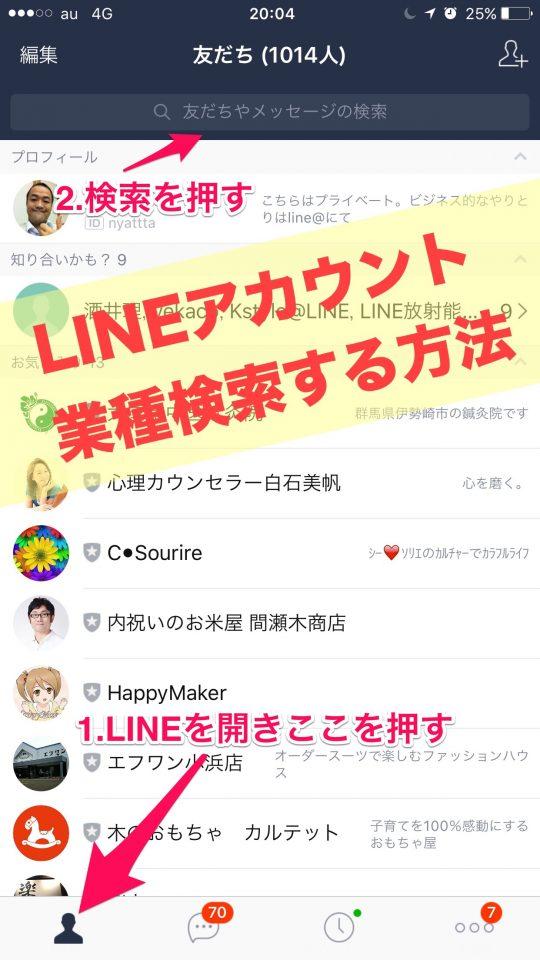 LINEアカウント検索