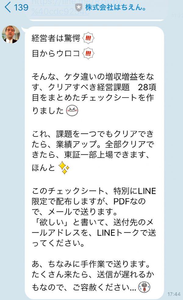 LINE@配信事例