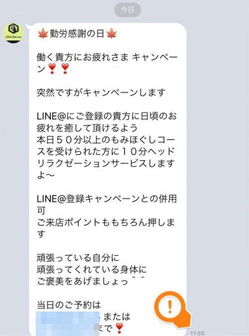 ガチガチ専門おおい店LINE配信