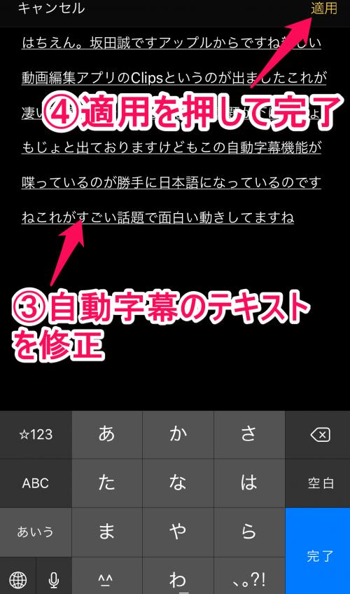 Clipsの自動字幕編集