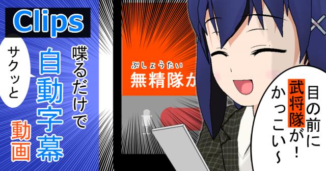 自動字幕動画編集アプリClips
