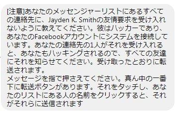 あなたのメッセンジャーリストにあるすべての連絡先にJayden K Smithの友情要求を受け入れないように