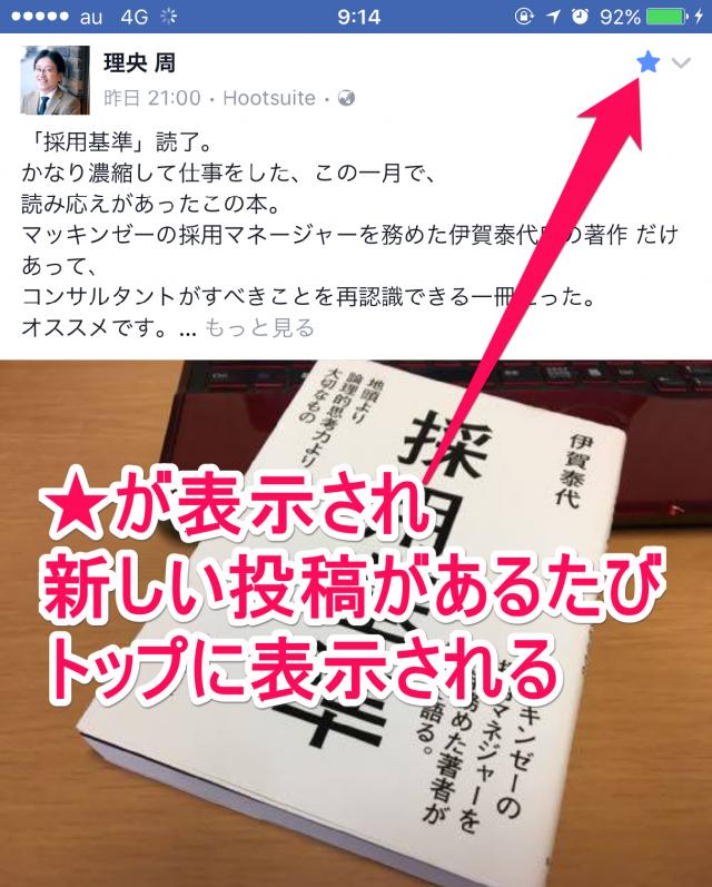 Facebookトップ表示で固定