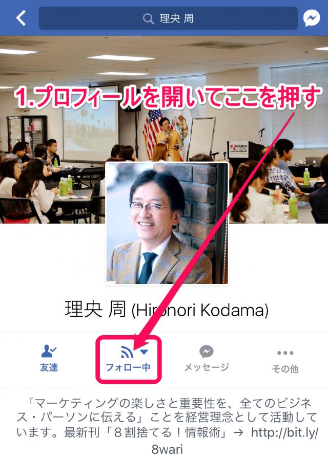 Facebookのプロフィールを開く