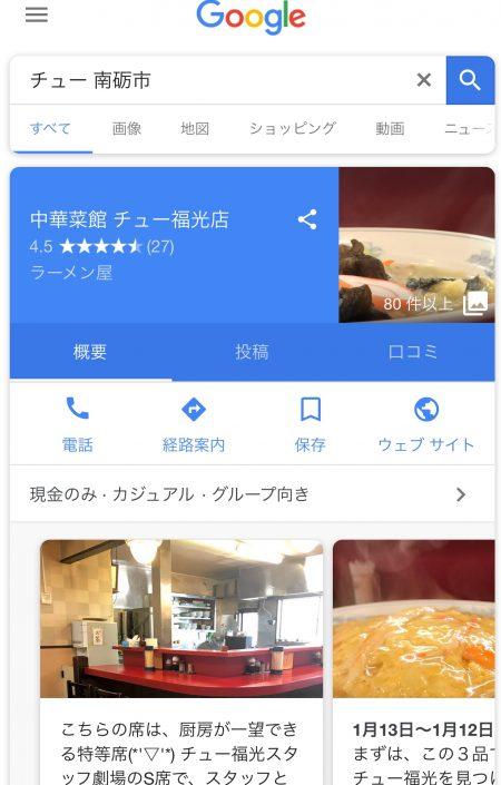 中華料理チュー福光店