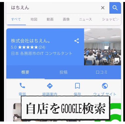 googleスポットのURL取得法
