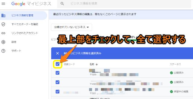 Googleマイビジネスのデータダウンロード先を指定